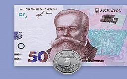 В Україні з'явилися нові гроші – монета 5 гривень та оновлена банкнота 50 гривень