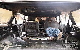 В Кривом Роге сгорел автомобиль, припаркованный во дворе