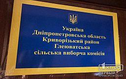 Члены избирательной комиссии в селе Глееватка Криворожского района обработали последние протоколы