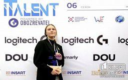 Десятиклассница из Кривого Рога стала призеркой Всеукраинского конкурса IT-проектов и киберспорта