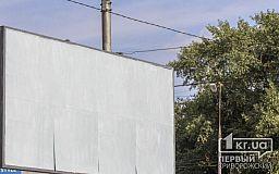 В Кривом Роге за год демонтировали 152 незаконные рекламные конструкции