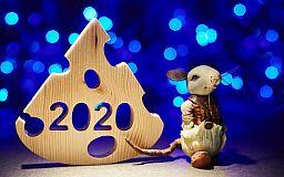 Як зустрічати 2020 рік, щоб він був вдалим і щасливим