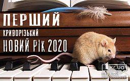 Редакция «Первого Криворожского» поздравляет с Новым Годом 2020