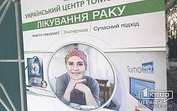 У 2020 році рання діагностика новоутворень буде для українців безоплатною