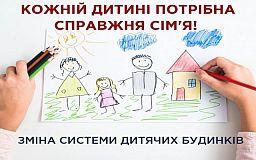 Що зміниться для українських дітей-сиріт у 2020 році