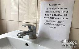Информация об отключении воды по всему Кривому Рогу - фейк, - заявление