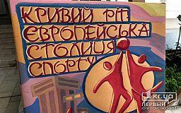Пока только на рисунках: проводится творческий конкурс «Кривой Рог - европейская столица спорта»