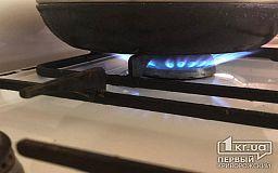 У Кривому Розі сотні будинків залишаться без газу (СПИСОК АДРЕС)