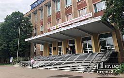 В Кривом Роге сообщили о минировании национального университета