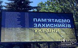 В Кривом Роге появились борды с фото воинов, погибших в зоне проведения АТО и ООС