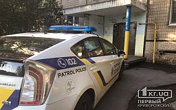 Избили мужчину и отвезли его в ПНД, - в Кривом Роге судят патрульных