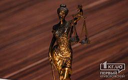 Жители Кривого Рога могут получить бесплатную консультацию юристов