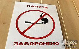 Большинство опрошенных криворожан негативно относятся к курению в подъездах домов