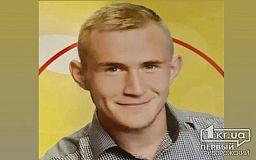 В Кривом Роге правоохранители разыскивают без вести пропавшего 18-летнего парня
