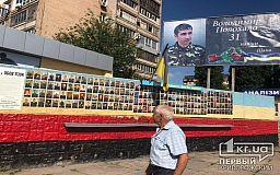 На 95 квартале в Кривом Роге борды с фото погибших воинов будут меняться