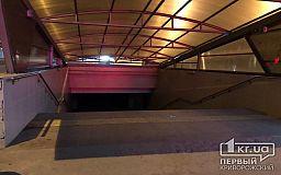 В Кривом Роге отремонтируют два подземных перехода