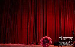 Закрытие театрального сезона и главная игра сезона ТехноКвиз ждут криворожан в воскресенье