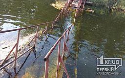В Кривом Роге затопило еще один пешеходный мост