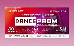 DJ Дима Коляденко и DJ Влад Яма приглашают криворожан на самую музыкальную вечеринку лета