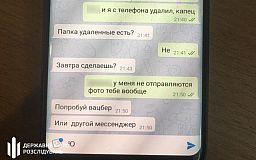 В Кривом Роге следователя обвинили в продаже информации через Telegram