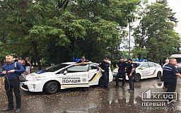 Полицейские обещают позаботиться о безопасности криворожан в праздничные Дни