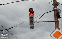 За проезд на красный сигнал светофора в Кривом Роге наказаны больше тысячи водителей