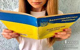 Редакція «Першого Криворізького» вітає з Днем Конституції України