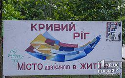 Парк имени Гагарина в Кривом Роге - трещины на дорожках, мусор и кованые фигуры (ФОТОРЕПОРТАЖ)