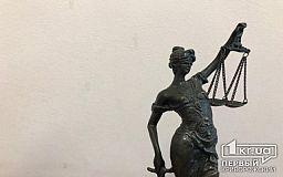 Где криворожанам получить бесплатную консультацию юристов