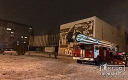 ОНЛАЙН: в Кривом Роге пожар в здании бывшего кинотеатра «Современник»