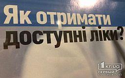 Жители Днепропетровской области уже получили 112 тысяч рецептов по программе Доступные лекарства