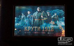 Бій, про який мовчали: «Крути 1918» криворіжці зібрались переглянути разом із творчою командою фільму