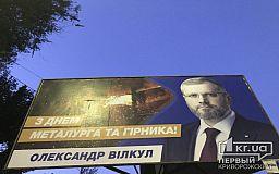 Криворізький кандидат у Президенти Вілкул обіцяє створення профармії, але систематично не голосує за закони про посилення ЗСУ