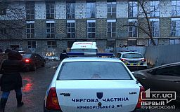 Онлайн В Кривом Роге неизвестный сообщил о заминировании нескольких многоэтажек