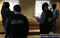 В Кривом Роге задержан сержант полиции, который попытался передать наркотики подсудимому в зале суда