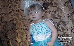 Малышке, выпавшей из окна третьего этажа, нужна материальна помощь криворожан