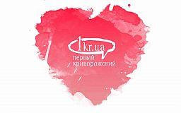 Афиша: что ждет криворожан в День Святого Валентина
