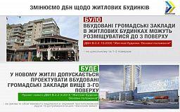 В Україні можуть дозволити проектувати вбудовані заклади вище третього поверху
