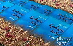 Криворізький Кобзар: військовий капелан презентував збірку віршів, присвячену учасникам Революції Гідності