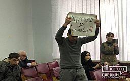 Сиротюка в отставку, - криворожане хотят, чтобы депутаты и чиновники реагировали на их жалобы