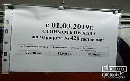До 15 гривен подорожает стоимость проезда в Кривой Рог из соседнего села