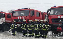 Криворожан приглашают на пожарную службу