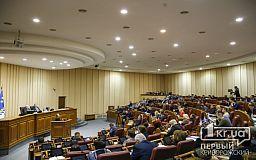 Криворожские депутаты не поддержали пятилетнюю программу по развитию спорта в Кривом Роге