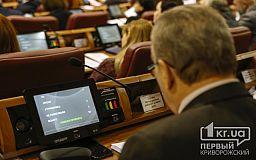 Почти сотню вопросов обсудят депутаты горсовета Кривого Рога за три часа