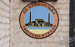 Криворожской теплоцентрали возобновили подачу электроэнергии