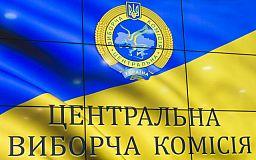 Верховна рада України призначила новий склад Центральної виборчої комісії