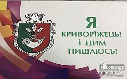 3 тендера и почти 10 миллионов гривен: в городе готовятся к внедрению карты «криворожанина»