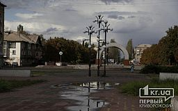 Погода в Кривом Роге и гороскоп на 5 октября