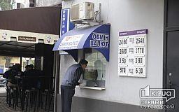 Обзор курса валюты в криворожских обменниках и банках