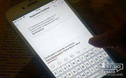 Кривбассводоканал предложил абонентам общаться по Viber
